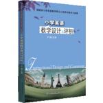小学英语教学设计与评析(福建省小学英语教学带头人培养对象学习成果)