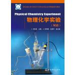 物理化学实验(双语)(刘安昌)
