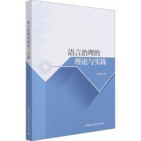 语言治理的理论与实践 中国社会科学出版社