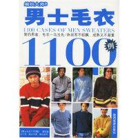 男士毛衣1100例――编织大师B