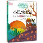 中国少年儿童出版社小巴掌童话非注音版打动孩子心灵的中国经典绘本故事书小学生三年级课外书必读老师推荐阅读畅销儿童文学故事