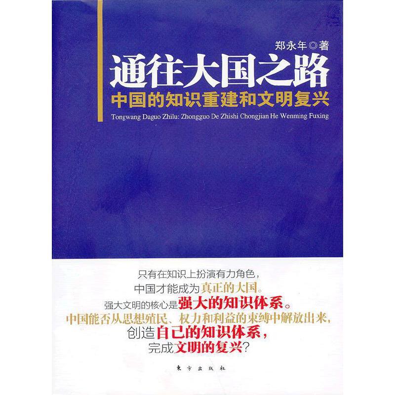 通往大国之路:中国的知识重建和文明复兴
