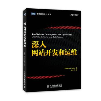 深入网站开发和运维 想成为Web开发运维精英?必读此书!