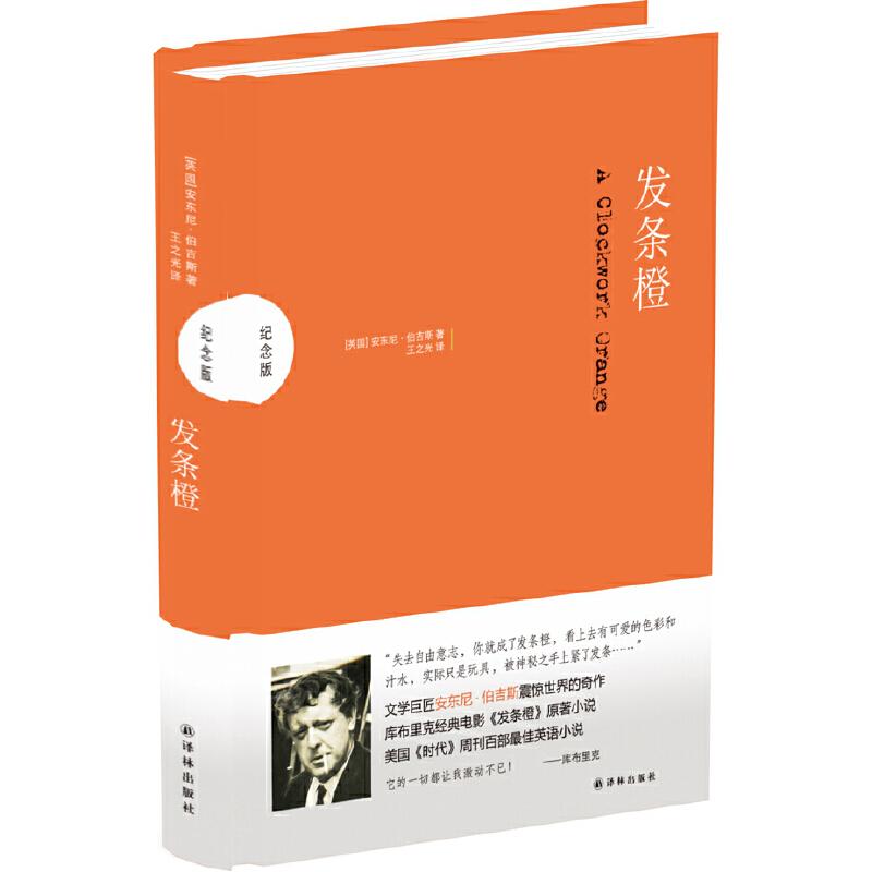 发条橙文学巨匠安东尼·伯吉斯惊世奇作,库布里克经典电影《发条橙》原著小说,美国《时代》周刊百部*英语小说