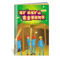 煤矿、非煤矿山安全基础知识小手册――安全活动知识小手册
