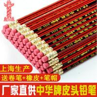 中华牌铅笔6151小学生原木HB绘画铅笔儿童橡皮头hb铅笔