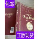[二手旧书9成新]一生的法律指南(第2版) /李默菡、夏令蓝、李莹
