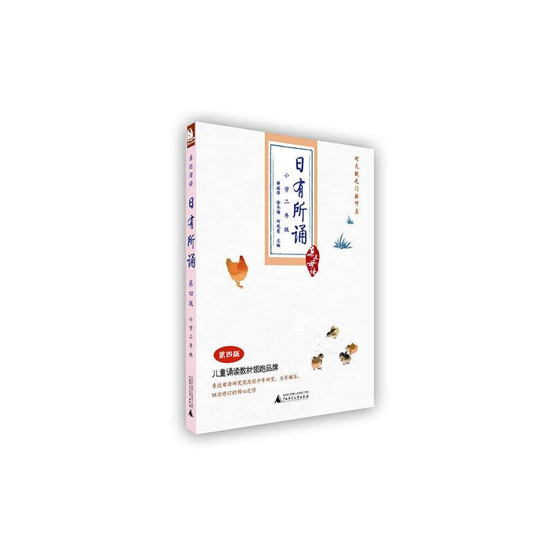 亲近母语:日有所诵  第四版(小学二年级)(儿童诵读品牌,新闻出版总署百种推荐优秀图书之一;精选适合儿童的经典诗性文本;拼音标注、超过1500万的孩子使用)