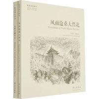 故园画忆之山西系列:华夏文明古建筑鉴赏(两种图书组套)