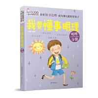 """""""我要成长""""儿童自我管理书系:我要懂事明理"""