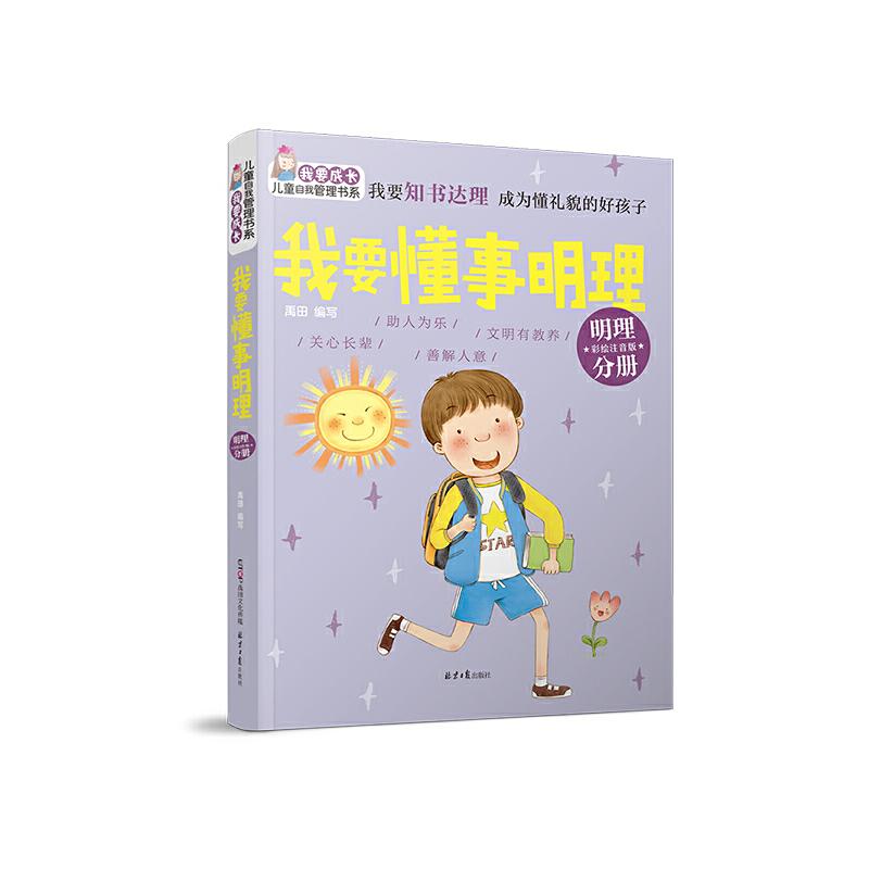 """""""我要成长""""儿童自我管理书系:我要懂事明理 彩绘注音版。我要知书达理,成为懂礼貌的好孩子。全面提高孩子综合素质,送给孩子的童年成长礼!"""