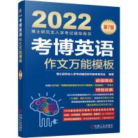 2022考博英语作文万能模板 第7版 机械工业出版社