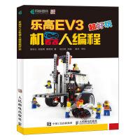 乐高EV3机器人编程超好玩 乐高 EV3 编程 CAVEDU 创客教育 少儿编程 超级好玩的乐高EV