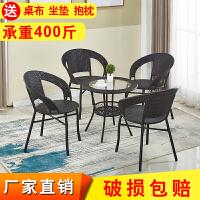 藤椅三件套阳台休闲桌椅小茶几腾椅阳台庭院户外家用靠背椅子单人