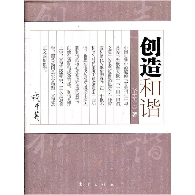 创造和谐(国际著名华裔哲学家成中英代表作,深刻探讨和谐之条件及可能性)