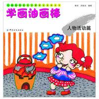 学画油画棒:人物活动篇(儿童绘画技法与想象力训练丛书)