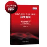国际注册内部审计师CIA考试红皮书 国际内部审计专业实务框架精要解读