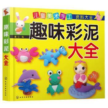 趣味彩泥大全 童书 益智游戏 创意手工书 趣味创意彩泥大全书籍 儿童
