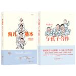 育儿基本丛书(签名版)套装2册:1找到好方法轻松做爸妈+2与孩子合作