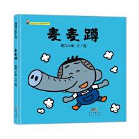 麦麦蹲:麦克小奎互动游戏绘本系列5