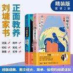 刘墉给孩子的励志家书(全两册精装):(做个快乐的读书人+少爷小姐要争气)