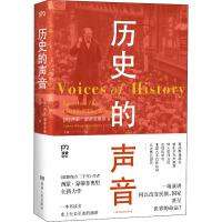 历史的声音 湖南人民出版社
