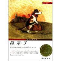 狗来了(升级版)/国际大奖小说