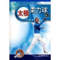 【二手正版9成新】太极柔力球(赠VCD),白榕,人民体育出版社,9787500934943
