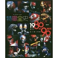 特撮全史1980~90年代ヒ�`ロ�`大全