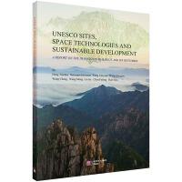 空间技术与世界遗产的可持续发展――黄山对话会成果