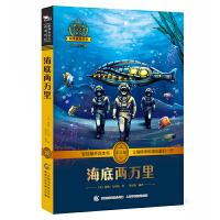 海底两万里 人教版教材七年级下必读 (新课标必读 彩绘插图 全书导读 无障碍阅读 全彩印刷)