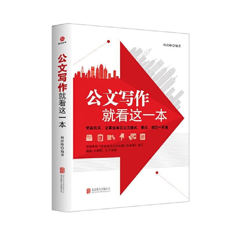 公文写作,就看这一本 依据zui新《党政机关公文处理工作条例》修订,涵盖7大类别,31个文种。 党政机关、企事业单位公文格式、要点、规范一本通。