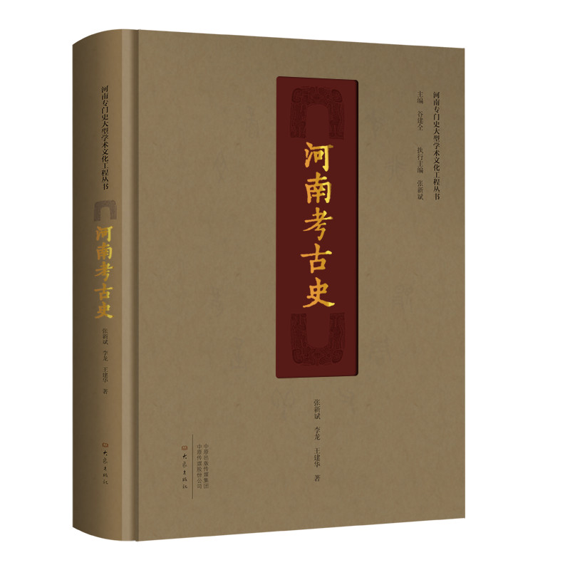河南考古史