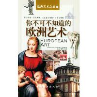 你不可不知道的欧洲艺术――欧洲艺术之旅
