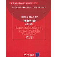 图像工程(中册)图像分析(第二版)――清华大学信息科学技术学院教材―信息与通信工程系列