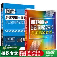 现货正版 图解步进电机和伺服电机的应用与维修+变频器与步进伺服驱动技术完全精通教程书籍 电动机结构工作原理 电动机维修