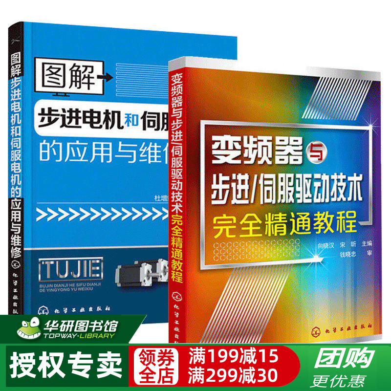 现货正版 图解步进电机和伺服电机的应用与维修+变频器与步进伺服驱动技术完全精通教程书籍 电动机结构工作原理 电动机维修书籍