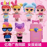 亿奇惊喜猜拆乐多功能旅游箱猜猜乐lol惊喜娃娃盲盒玩具行李女孩4