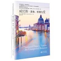 威尼斯 美食、祈祷与爱(享受慢调生活,追寻深度旅行与《普罗旺斯的一年》《托斯卡纳艳阳下》齐名的经典散文,美国国家图书奖