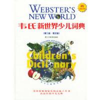 韦氏新世界少儿词典(第二版・英汉版)(货号:X1) [美]阿格纳斯(Agnes,M.),檀东(钅星) 97875382
