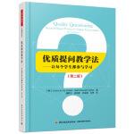 万千教育 优质提问教学法:让每个学生都参与学习(第二版)