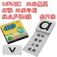 乐优右脑早教闪卡 拼音卡71张完整版早教幼儿园小学生拼音学习卡