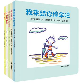 幼幼成长图画书纸板书  宝宝动起来系列(5册) 艺术大师的精心杰作,为0~3岁婴幼儿打开妙趣横生的视听世界,创意独特,风格多样,帮助宝宝爱上阅读,遇见美。包括:《我来给你撑伞吧》《来了来了》《小蚂蚁怕烫》《洗泡泡澡》《蹦蹦跳跳动物操》