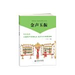 写给孩子的中国礼乐文化・金声玉振