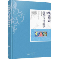 集邮知识与邮票传奇故事 化学工业出版社