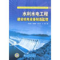 水利水电工程建设机电设备制造监理