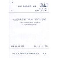 城镇供热管网工程施工及验收规范 CJJ28―2014