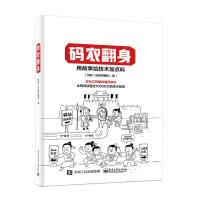码农翻身 用故事给技术加点料 计算机程序员软件编程项目开发经验 编程语言程序设计书籍 企业级应用架构师设计开发教程