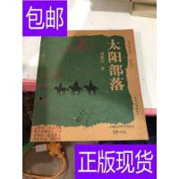 [二手旧书9成新]太阳部落 /刘湘晨 中国旅游出版社
