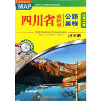 四川省重庆市公路里程地图册